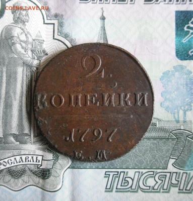 2 копейки 1797 ЕМ до 14.10.19г 22.00 МСК - 1