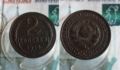 1 и 2 копейки 1924 года До 14.10.19г 22.00 МСК - 2