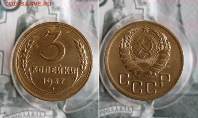 3 копейки 1937 года До 14.10.19г 22.00 МСК - 1