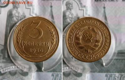3 и 5 копеек 1930 года До 14.10.19г 22.00 МСК - 2