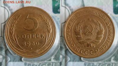 3 и 5 копеек 1930 года До 14.10.19г 22.00 МСК - 1