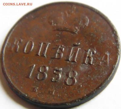 4 копейки 1897 До 15.10.19 в 22.00 МСК - DSC05234.JPG