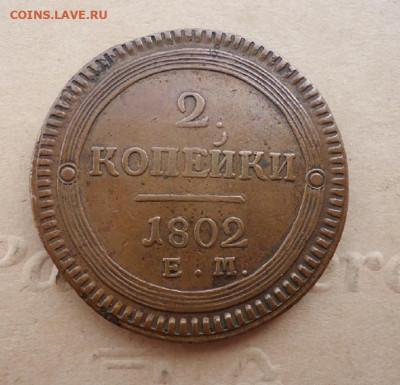 2 копейки 1802 г  ЕМ ( Кабинетная ) до 11.10.19 до 22-00 МСК - 1 фоо