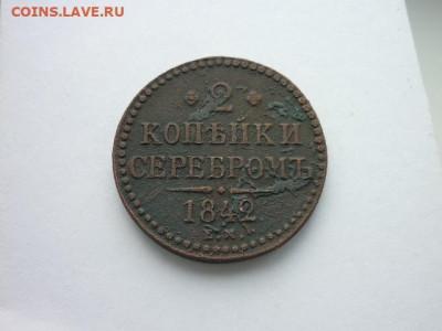 2 копейки серебром 1842 ЕМ, до 13.10.19г., 21.00 - P1030618.JPG