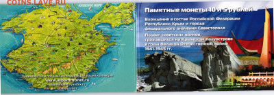 Монеты Крыма - 7 штук в альбоме - CCI21042019_00003