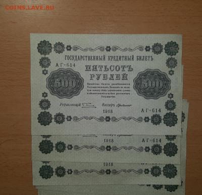 500 руб 1918 без оборота ФИКС до 12.10 - 20191010_085452_800x773
