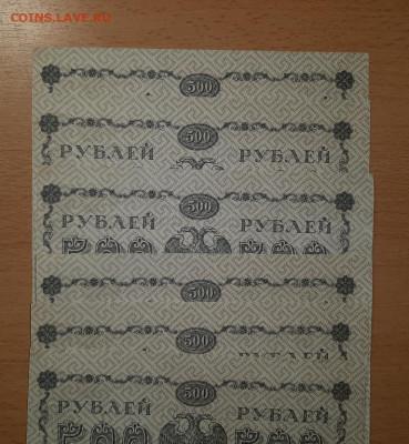 500 руб 1918 без оборота ФИКС до 12.10 - 20191010_085510_768x833