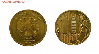 Отличн 10 рублей 2009м шт.1.1Г до 14.10 в 22.30 - DSC_0506 (1)