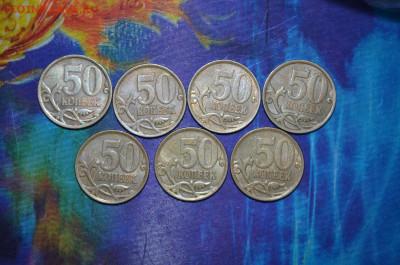 50 коп 2008СП. Шт.3.1. 7 монет.До 12.10. В 21-00 МСК. Блиц. - DSC_0014.JPG