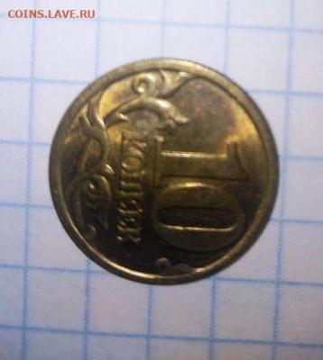 10 коп 1997 СП. До 12.10. В 21-00 МСК. - i (10)