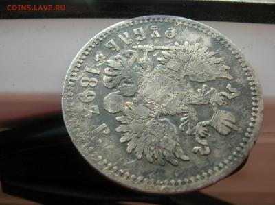 Рубль 1893 (А.Г) до 13.10.19  - 22-00 - DSCN3547.JPG