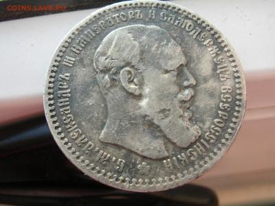 Рубль 1893 (А.Г) до 13.10.19  - 22-00 - DSCN3545.JPG