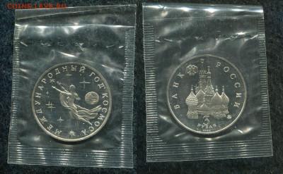 3 рубля 1992 Международный год космоса до 16.10.19 в 22.00 - img754