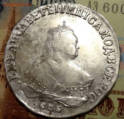 1 рубль 1751 г. СПБ. 11.10.2019 в 22-00 мск - DSC09318.JPG