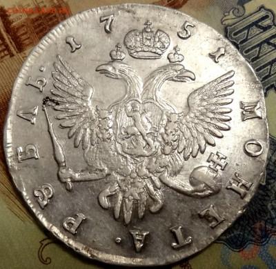 1 рубль 1751 г. СПБ. 11.10.2019 в 22-00 мск - DSC09319.JPG