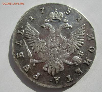 1 рубль 1751 г. СПБ. 11.10.2019 в 22-00 мск - IMG_4079.JPG