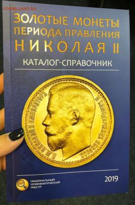 «Золотые монеты периода правления Николая II» - E7BDFDFC-487D-4796-9AEE-6FF70CFE3628