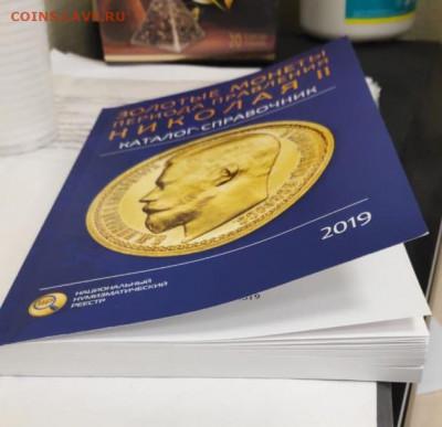«Золотые монеты периода правления Николая II» - C139F574-8594-427A-9BDD-FD00021E3F13