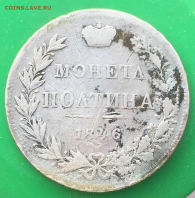 Полтина 1846 года MW С 200 рублей До 12.10.19 в 22.00 МСК - 11E12046-CB01-4814-8A7F-1452ABEFA05F