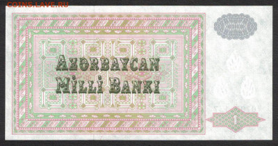 Азербайджан 1 манат 1992 первый вып. unc 17.10.19. 22:00 мск - 1