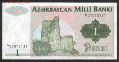 Азербайджан 1 манат 1992 первый вып. unc 17.10.19. 22:00 мск - 2