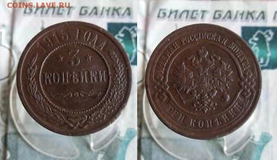 3 Копейки 1915 года  До 16.10.19г 22.00 МСК - 1