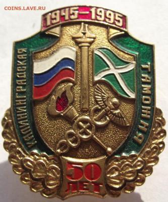 Калининградская таможня 50 лет (тяжёлый) по фиксу - DSCF4617.JPG