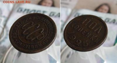 Пол копейки 1925 года До 16.10.19г 22.00 МСК - 2