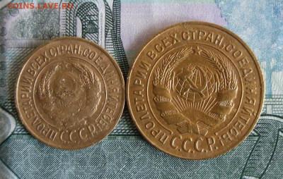 1 и 2 копейки 1926 года До 16.10.19г 22.00 МСК - 2