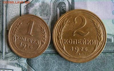 1 и 2 копейки 1926 года До 16.10.19г 22.00 МСК - 1