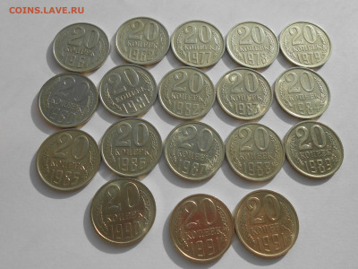 20 копеек 1961-1991 (18 шт) в блеске до 17.10.19 г. 22:00 - 9.JPG
