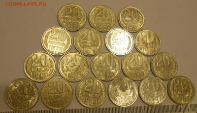20 копеек 1961-1991 (18 шт) в блеске до 17.10.19 г. 22:00 - 3.JPG