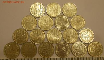 20 копеек 1961-1991 (18 шт) в блеске до 17.10.19 г. 22:00 - 1.JPG