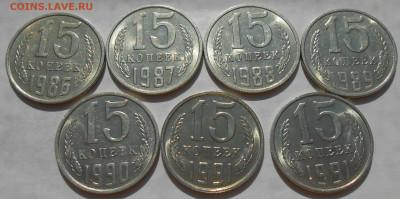 15 копеек 1961-1991 (19 шт) в блеске до 17.10.19 г. 22:00 - 13.JPG