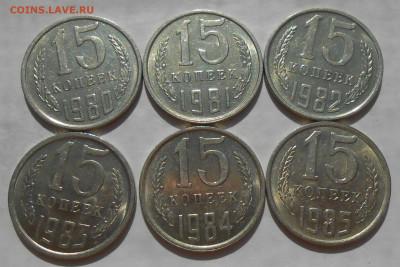 15 копеек 1961-1991 (19 шт) в блеске до 17.10.19 г. 22:00 - 11.JPG