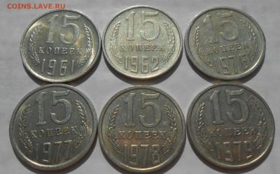 15 копеек 1961-1991 (19 шт) в блеске до 17.10.19 г. 22:00 - 9.JPG