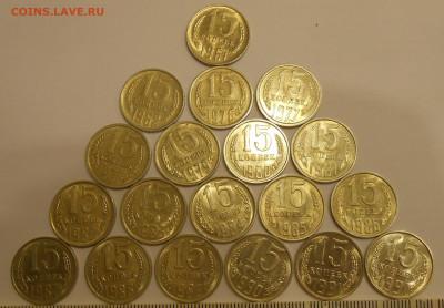 15 копеек 1961-1991 (19 шт) в блеске до 17.10.19 г. 22:00 - 4.JPG