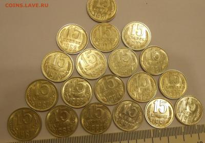 15 копеек 1961-1991 (19 шт) в блеске до 17.10.19 г. 22:00 - 3.JPG