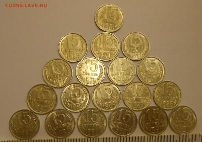 15 копеек 1961-1991 (19 шт) в блеске до 17.10.19 г. 22:00 - 2.JPG