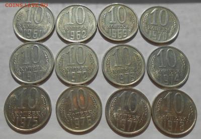 10 копеек 1961-1991 (26 шт) в блеске до 17.10.19 г. 22:00 - 9.JPG
