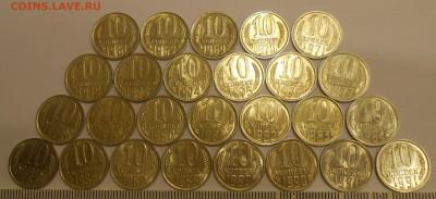 10 копеек 1961-1991 (26 шт) в блеске до 17.10.19 г. 22:00 - 3.JPG