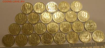 10 копеек 1961-1991 (26 шт) в блеске до 17.10.19 г. 22:00 - 2.JPG