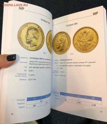 Золотые монеты Николая II - 2