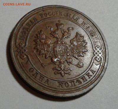 1коп. 1916г. Николай II, до 16.10.19г. 22:00 - 20191011_180149