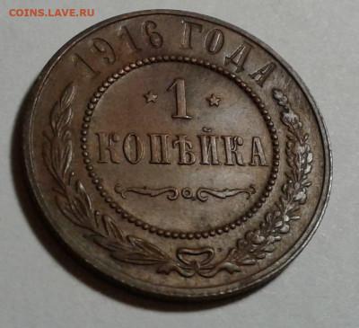1коп. 1916г. Николай II, до 16.10.19г. 22:00 - 20191011_180133