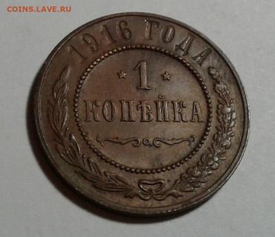 1коп. 1916г. Николай II, до 16.10.19г. 22:00 - 20191011_180123