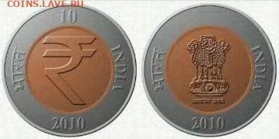 Монеты Индии и все о них. - new-indian-rupee-symbol-coin