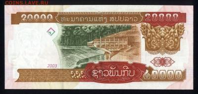 Лаос 20000 кип 2003 unc 18.10.19. 22:00 мск - 1