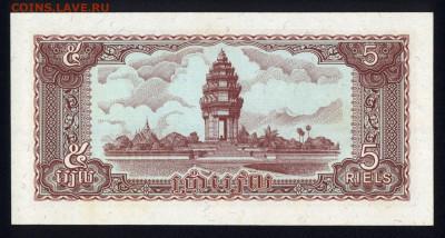 Камбоджа 5 риэлей 1979 unc 18.10.19. 22:00 мск - 1