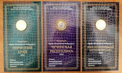 ЯНАО, ПЕРМЬ, ЧЕЧНЯ на упаковку Гознака для банкнот. - 20191006_092400